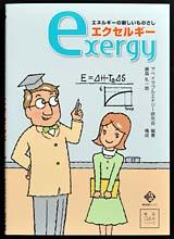 エネルギーの新しいものさし エクセルギー