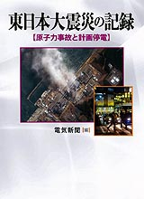 東日本大震災の記録 原子力事故と計画停電