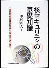 核セキュリティの基礎知識 国際的な核不拡散体制の強化と日本のとるべき対応