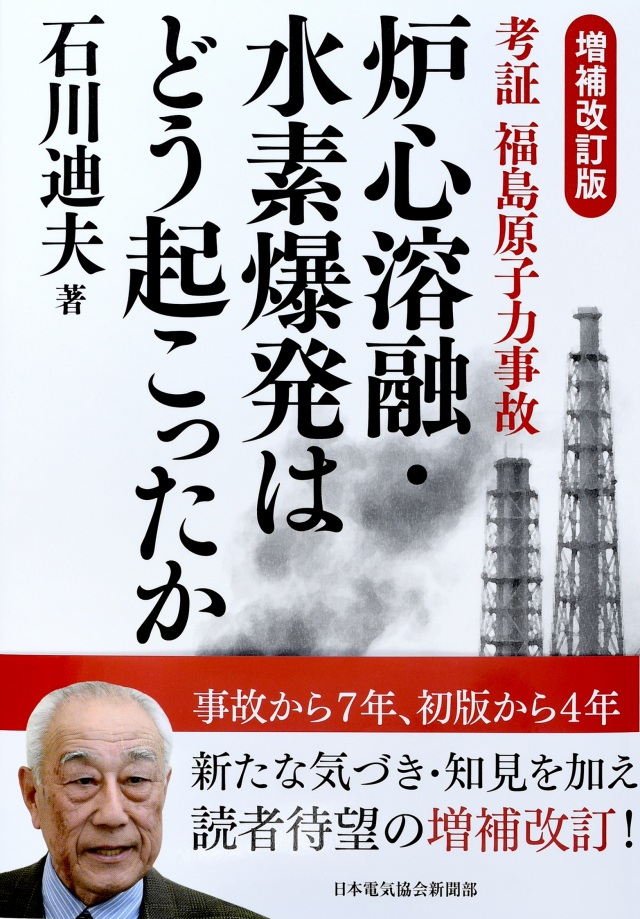 改訂版考証福島原子力事故