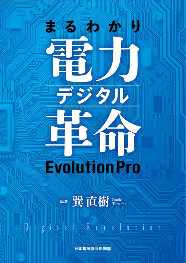 まるわかり電力デジタル革命 EvolutionPro