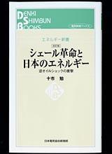 改訂版 シェール革命と日本のエネルギー 逆オイルショックの衝撃