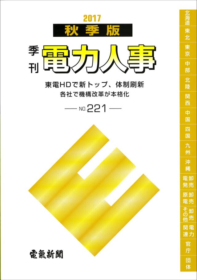 季刊電力人事2017年秋季版(NO.221)