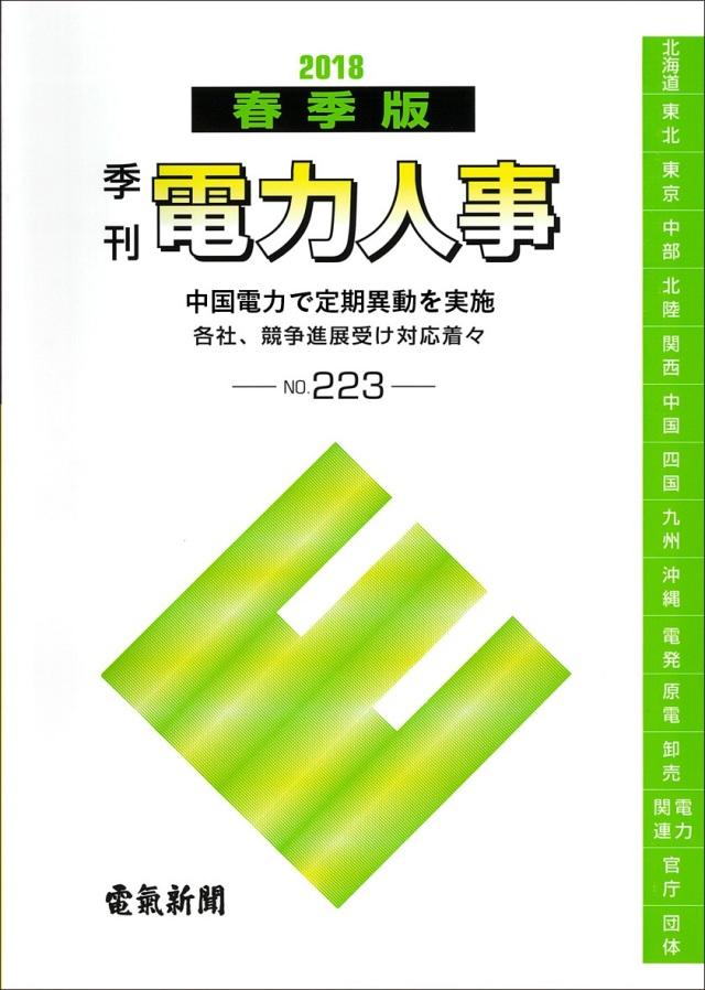 電力人事2018年春季版(No.223)