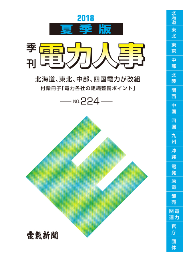 電力人事2018年夏季版(No.224)