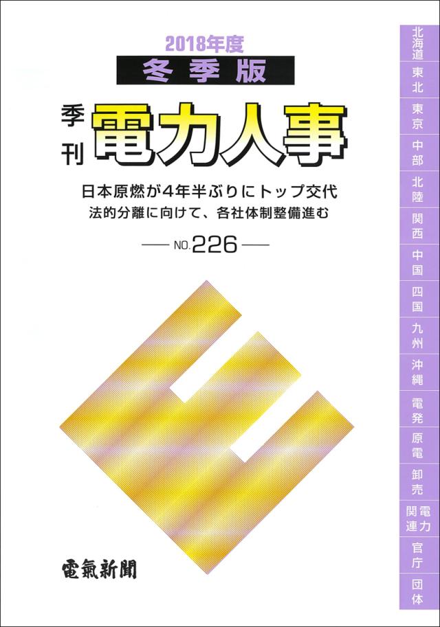 電力人事2018年度冬季版(No.226).jpg