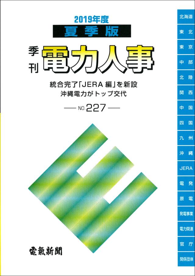 電力人事2019年度夏季版No.227