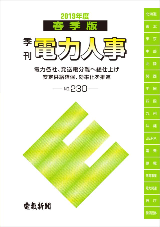 電力人事2019年度春季版(No230)