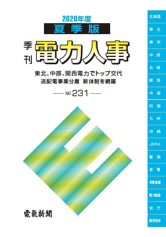 季刊電力人事2020年夏季版(No.231)