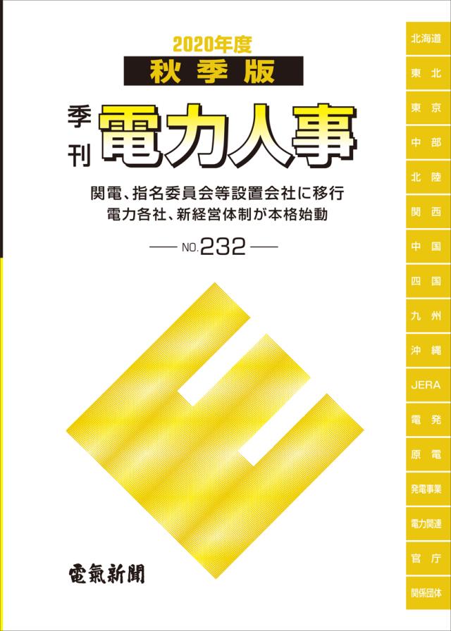 季刊電力人事2020年秋季版(No.232)