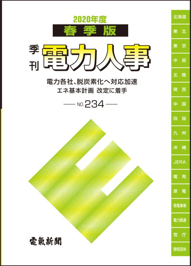 季刊電力人事2020年春季版(No.234)