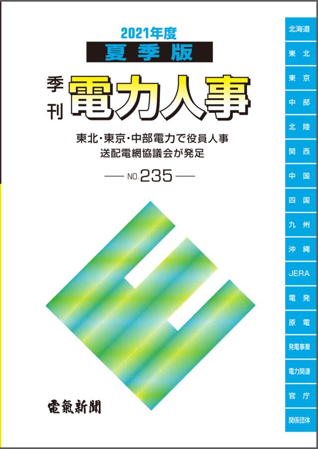 電力人事2021年度夏季版(№235)