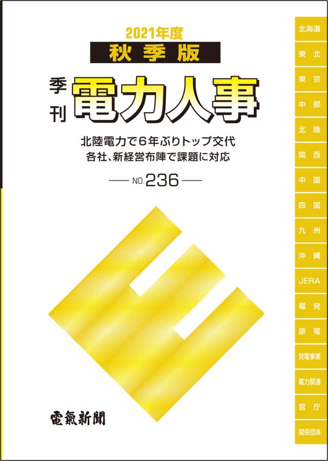 季刊電力人事2021年度秋季版(No.236)