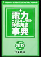電力・エネルギー時事用語事典  2012年版