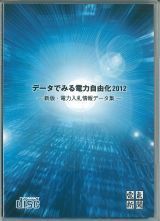 データでみる電力自由化2012