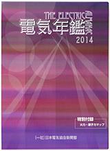 電気年鑑 2014年版
