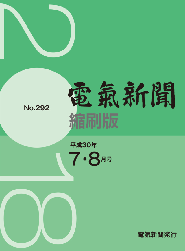 電気新聞縮刷版2018年7・8月号(No.292)