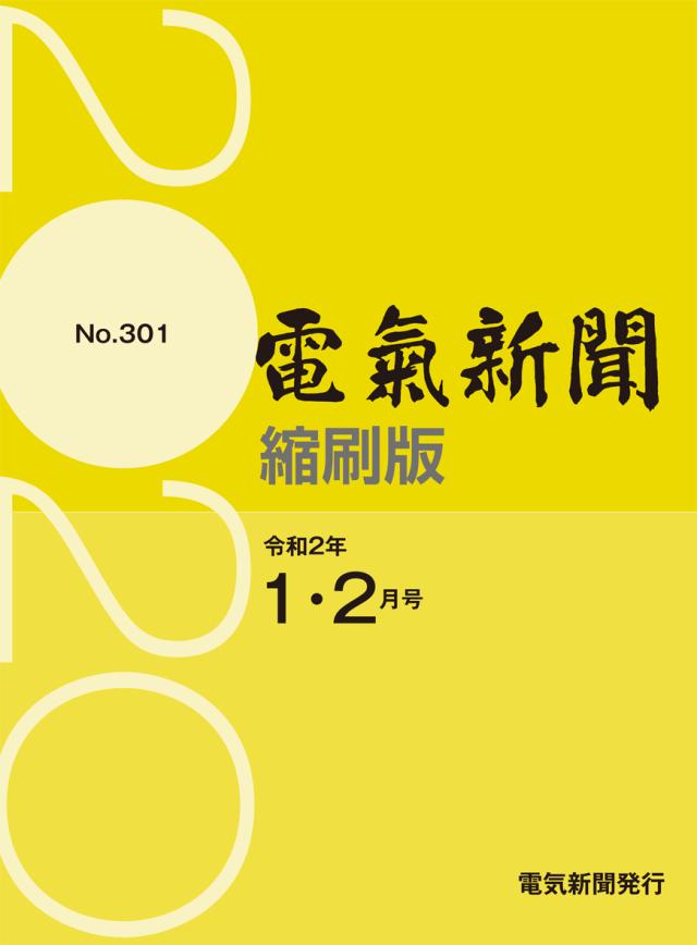 電気新聞縮刷版2020年1・2月号(No.301)