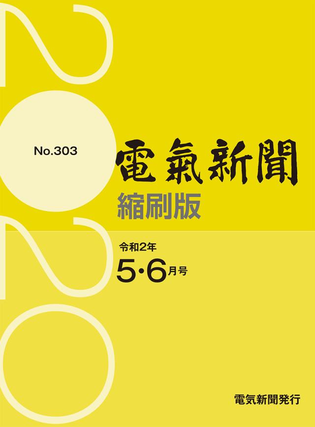 電気新聞縮刷版2020年5・6月号(No.303)