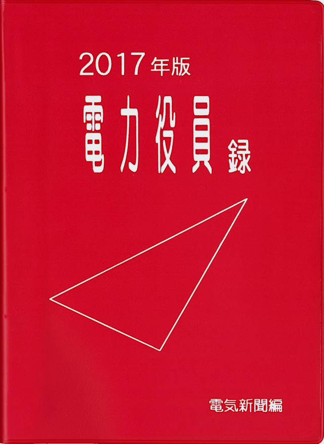 2017年版 電力役員録