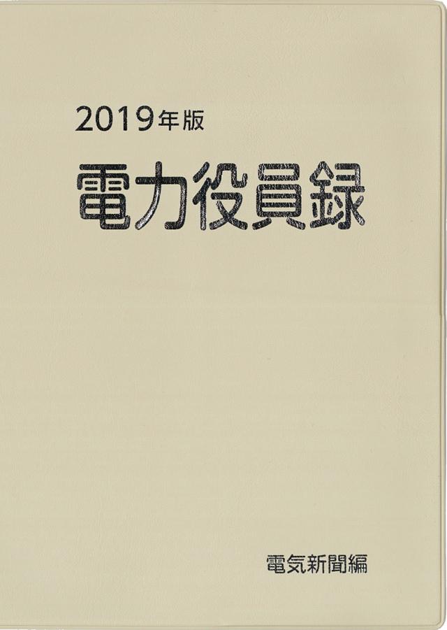 電力役員録2019年版