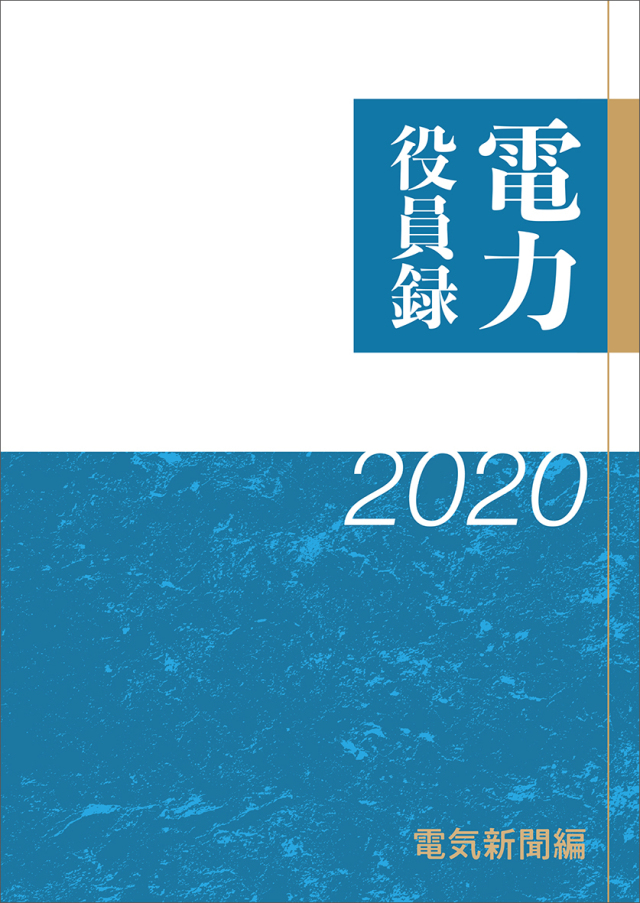 電力役員録2020年版