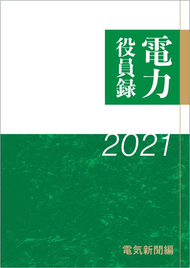 2021年版 電力役員録