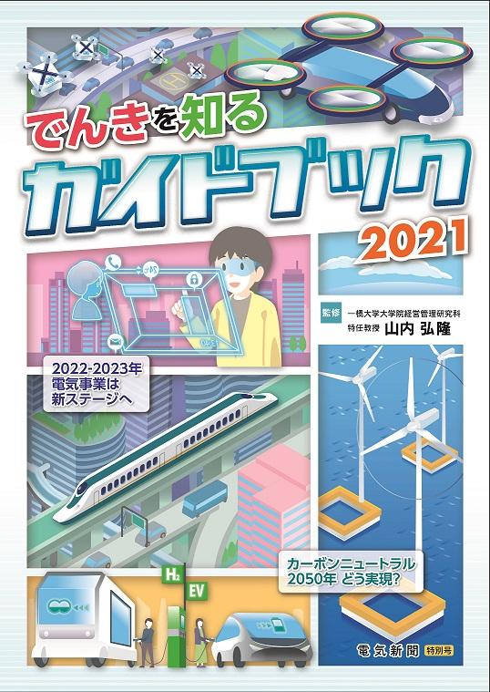 でんきを知るガイドブック2021