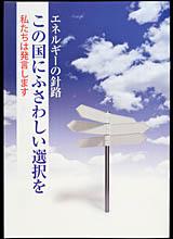 【冊子】エネルギーの針路 この国にふさわしい選択を 私たちは発言します