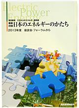【冊子】徹底討論 日本のエネルギーのかたち