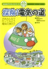 【冊子】探検!電気の道