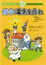 【冊子】指令!電気を作れ