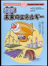 【冊子】選択!未来のエネルギー