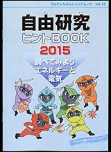 【冊子】自由研究ヒントBOOk2015 調べてみよう エネルギーと電気