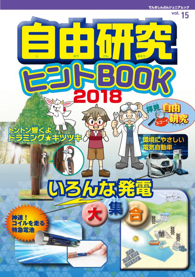 自由研究ヒントBOOK2018表紙