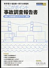 【冊子】東京電力・福島第一原子力発電所 ここがポイント事故調査報告書 地震と津波被害を分かりやすく解説