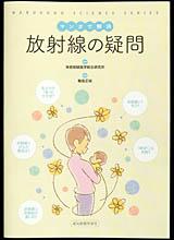 【冊子】マンガで解決 放射線の疑問