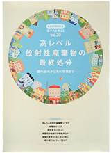 【冊子】高レベル放射性廃棄物の最終処分 国内動向から海外事情まで