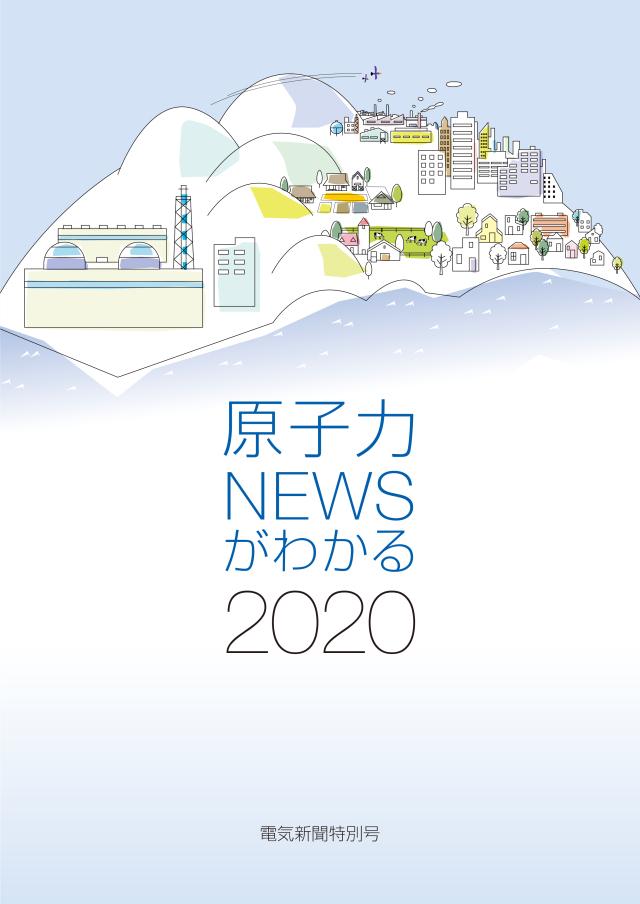 原子力NEWSがわかる2020