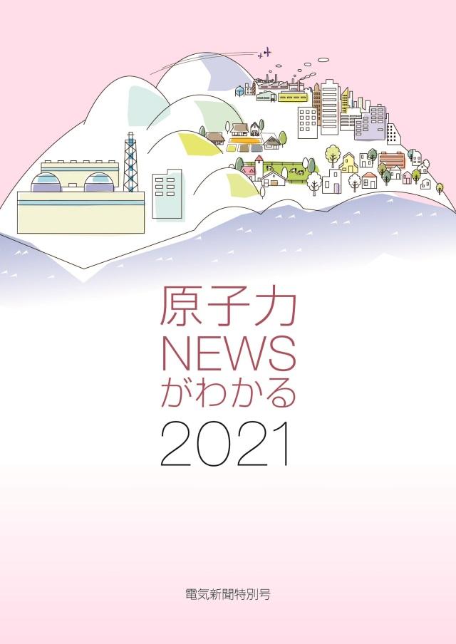 原子力NEWSがわかる2021