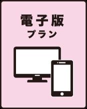 電気新聞 電子版 (海外対応可)