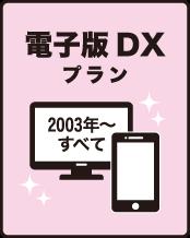 電気新聞  電子版データDX  (海外対応可)