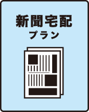 電気新聞 新聞宅配(海外対応不可)