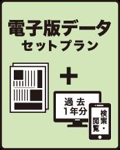 電気新聞 電子版データセット (海外対応不可)