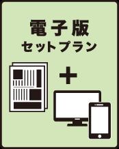 電気新聞 電子版セット (海外対応不可)