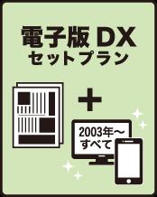 電気新聞 電子版データDXセット (海外対応不可)