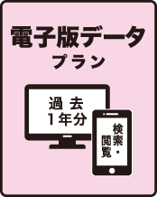 電気新聞 電子版データ (海外対応可)