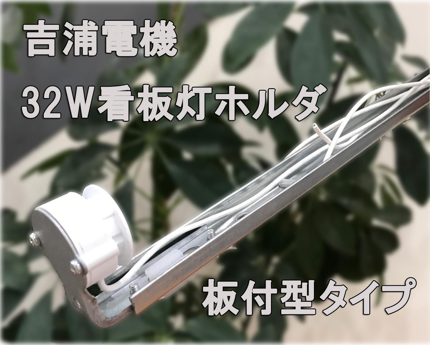 【吉浦電機】既設看板灯の取替にも最適! 32W 板付型看板灯ホルダー高力率タイプ G13口金 安定器 ※高力率タイプのためコンデンサ付
