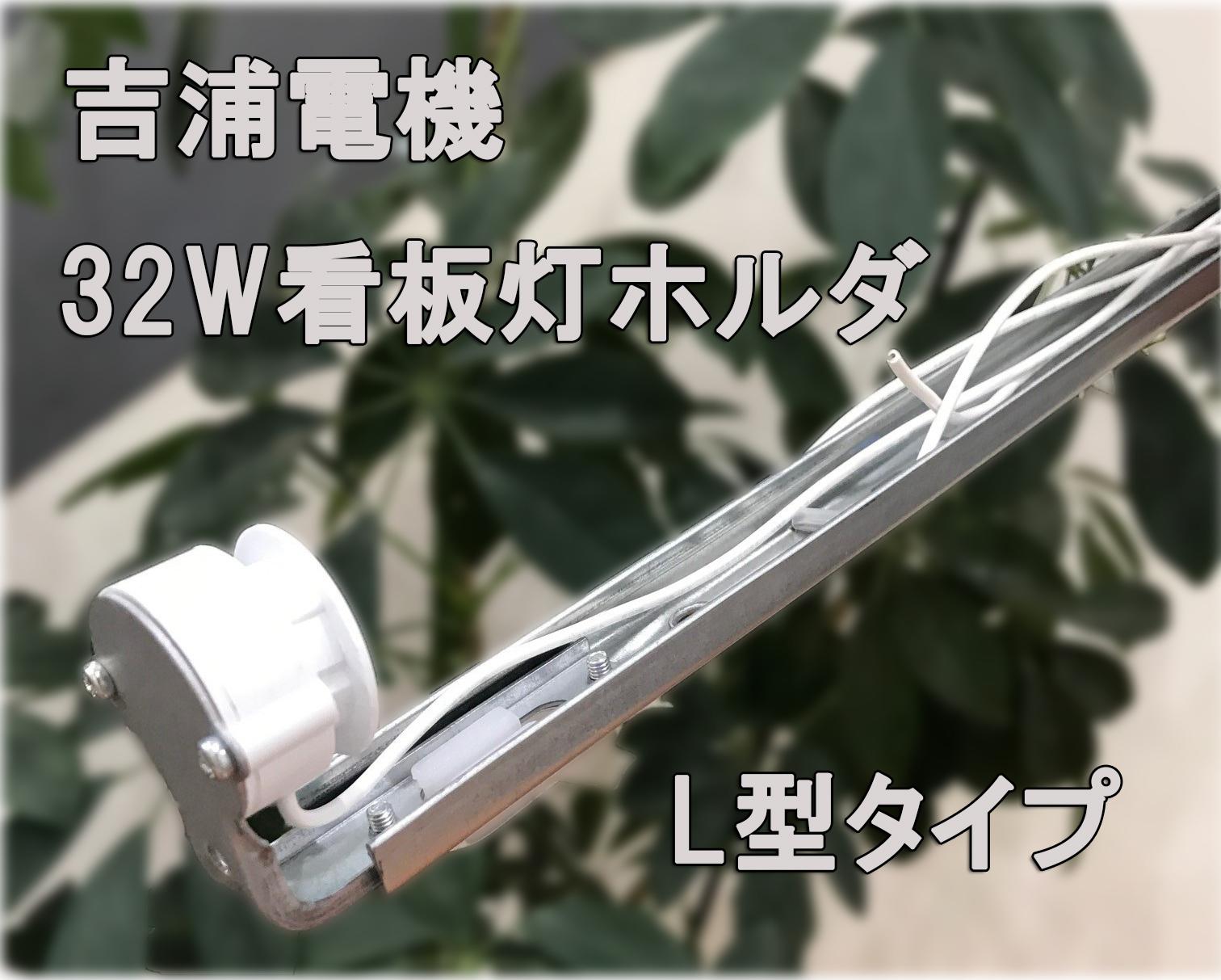 【吉浦電機】既設看板灯の取替にも最適! 32W L型看板灯ホルダー高力率タイプ G13口金 安定器 ※高力率タイプのためコンデンサ付