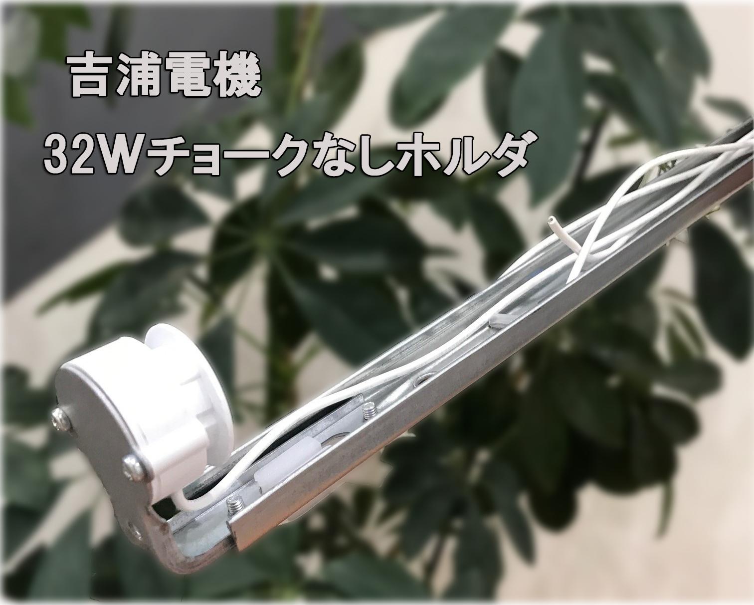 【吉浦電機】LED直管ランプ使用に最適 32Wチョークなしホルダー G13口金 両側リード線 安定器なし《片側・両側どちらの給電にも対応可能》